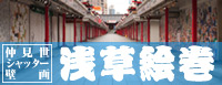 仲見世シャッター壁画「浅草絵巻」