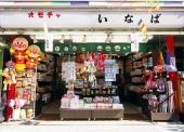 稲葉玩具店