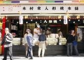 ハトのマークの木村家人形焼本舗