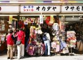 オカダヤ 岡田商店